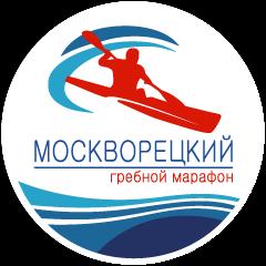 Москворецкий гребной марафон